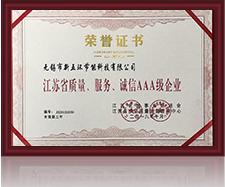 江苏省质量、服务、诚信AAA级企业