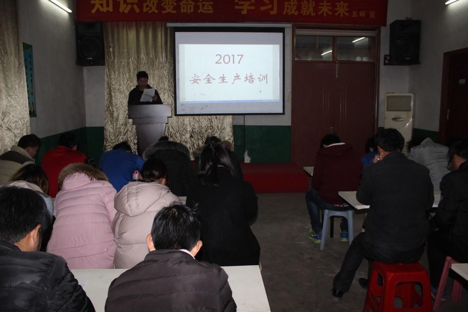 2017安全生产培训