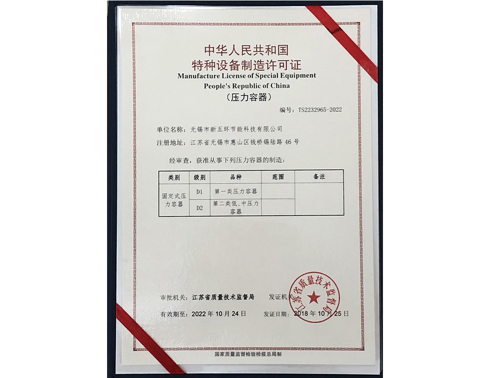 D1,D2类压力容器制造许可证