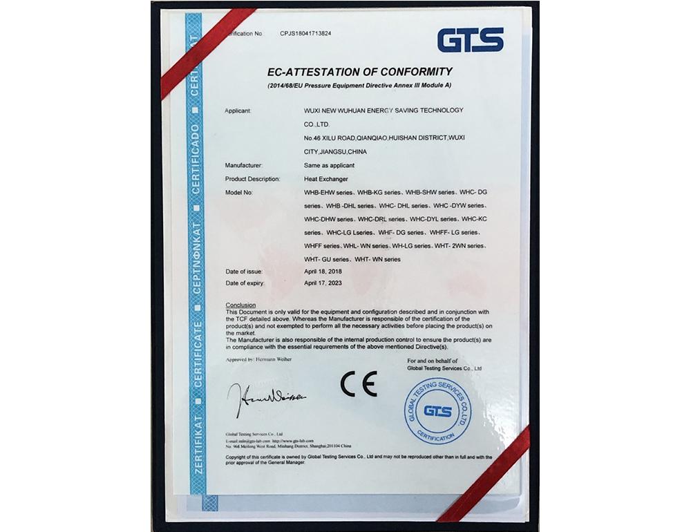 通过欧盟质量体系CE认证