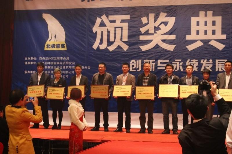 北极熊奖颁奖典礼