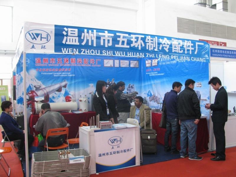 2012北京制冷展