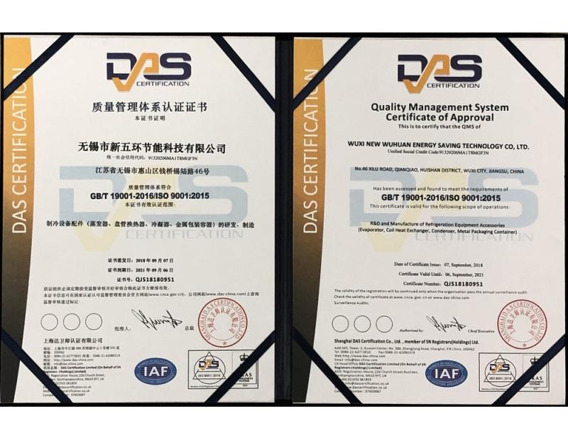 通过ISO9001:2015质量管理体系认证